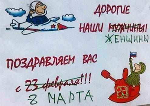 http://rekil.ru/iho/14/03/s8marta2014_494x349.jpg